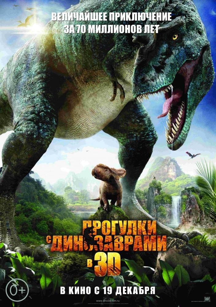 динозавр смотреть: