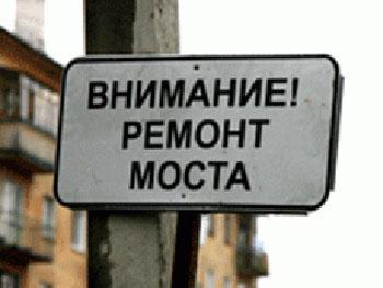В Ухолове власти «забыли» отремонтировать мост